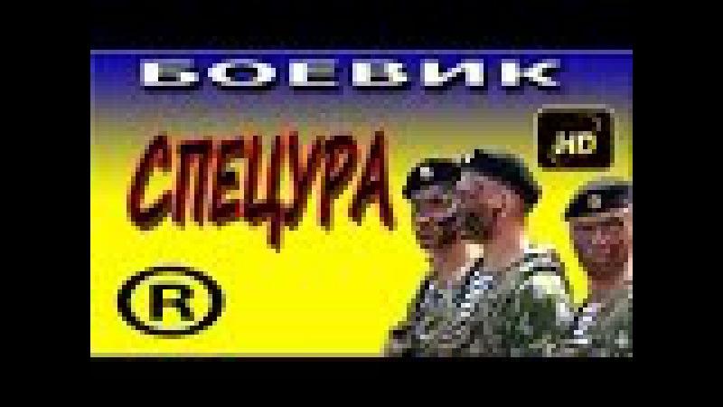 БОЕВИК Спецура, лучшие русские боевики новинки 2016