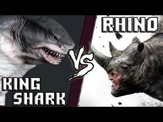 Король Акул (DC) vs Носорог (Marvel)/King Shark vs Rhino - Кто Кого? [bezdarno]
