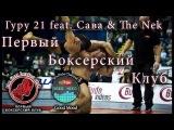 Гуру 21 feat. Сава &amp The Nek Первый Боксерский Клуб