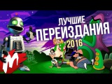 Лучшие ПЕРЕИЗДАНИЯ 2016 Итоги года - игры 2016 Игромания