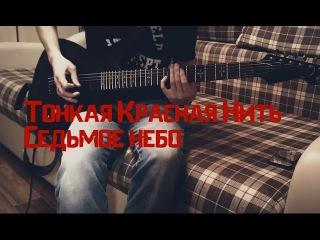 Тонкая Красная Нить - Седьмое Небо (Pavel G guitar Cover)
