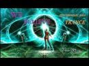 New BEST Progressive PsyTrance MIX 2017 - We Believe [Лучший прогрессив Psy транс]