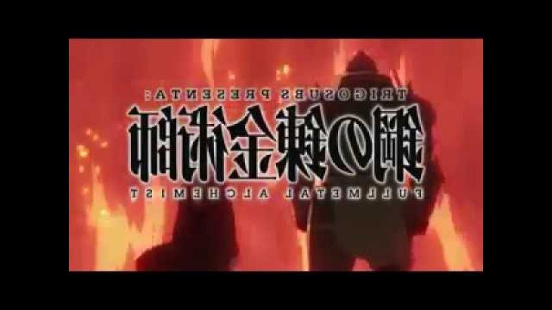 Fullmetal Alchemist Brotherhood 1 opening Цельнометаллический Алхимик Братство опенинг Fullmetal Alc