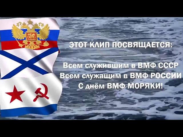Всем служившим в ВМФ СССР Всем служащим в ВМФ РОССИИ 2016