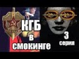 КГБ в Смокинге 3 серия из 16 детектив, боевик,криминальный сериал