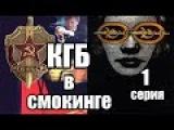 КГБ в Смокинге 1 серия из 16 детектив, боевик,криминальный сериал