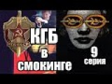 КГБ в Смокинге 9 серия из 16 детектив, боевик,криминальный сериал