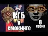 КГБ в Смокинге 8 серия из 16 детектив, боевик,криминальный сериал