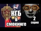 КГБ в Смокинге 2 серия из 16 детектив, боевик,криминальный сериал