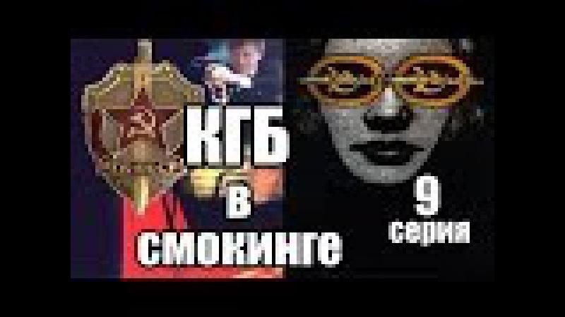 КГБ в Смокинге 9 серия из 16 (детектив, боевик,криминальный сериал)