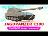 Jagdpanzer E 100 - Немецкая мощь + Арийский Скилл! ???