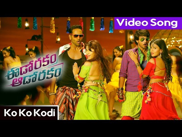 Eedo Rakam Aado Rakam Movie || Ko Ko Kodi Full Video Song || Vishnu,Raj Tharun