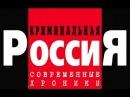 Криминальная Россия - Марки из Голландии (ЛСД)  и Наркотик