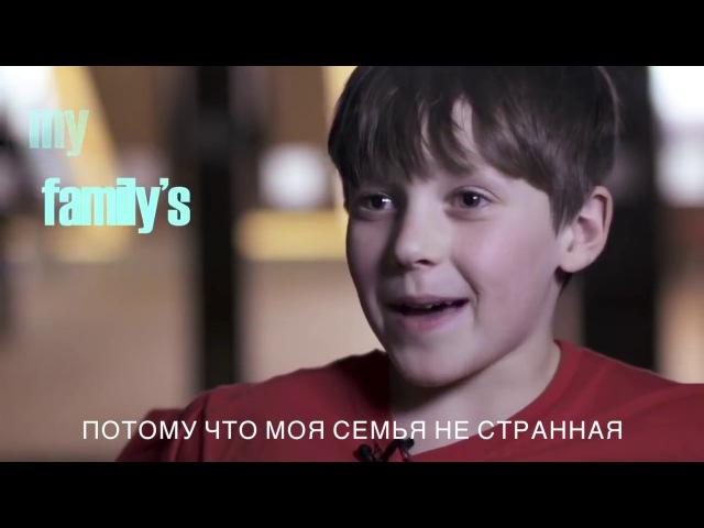 Дети из гомосексуальных семей рассказывают о своей жизни