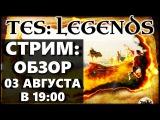 The Elder Scrolls: Legends - Обзор Beta Стрим