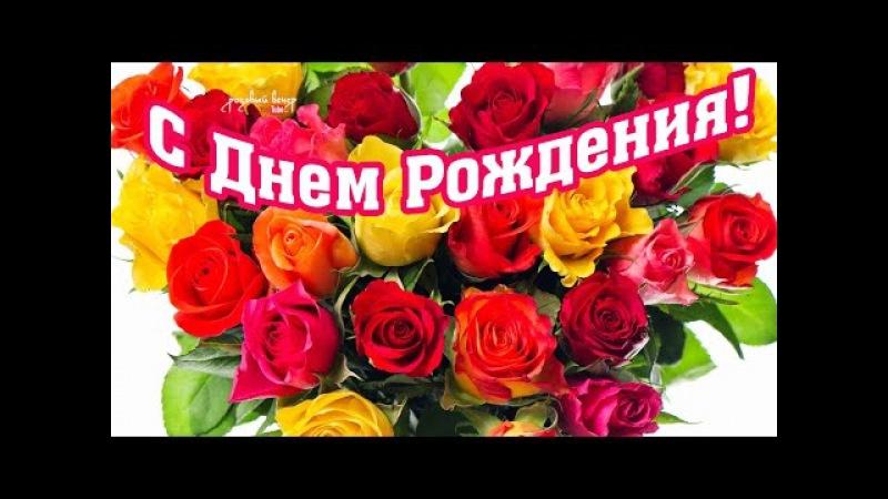 С ДНЕМ РОЖДЕНИЯ ~ нежное, красивое поздравление в твой день рождения