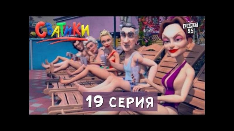 Сватики - 19 серия - Мультфильм 2016