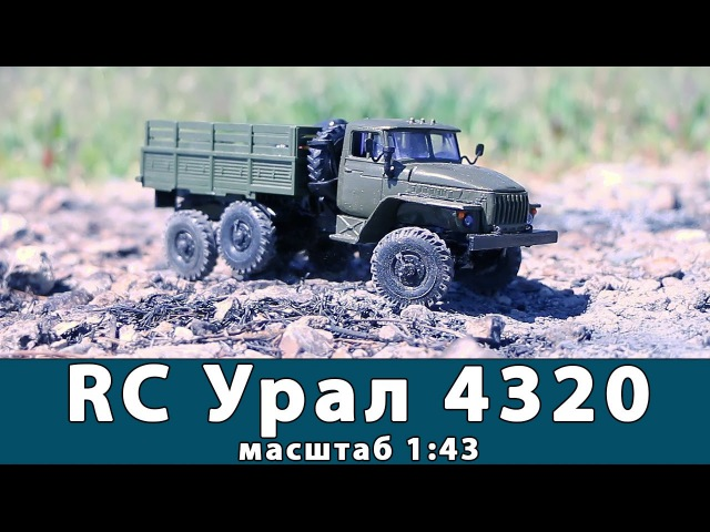 RC Урал 4320 полный привод тест-драйв модели. Масштаб 143
