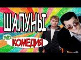Улетная комедия ШАЛУНЫ 2016 новинки русские комедии 2016