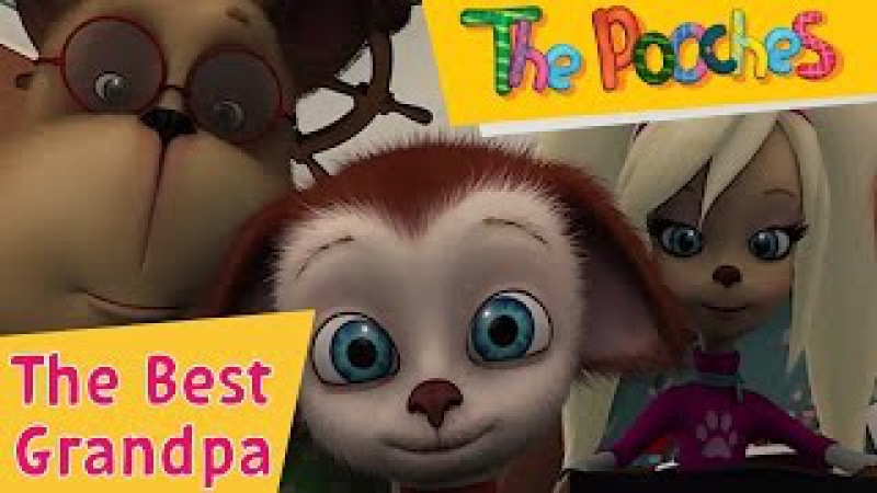 The POOCHES! - Barboskins - The best Grandpa [HD]