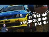 Dirt Rally | Greece:Ypsona tou Dasos 03:18 | Very Hard | Греция | Хардкор