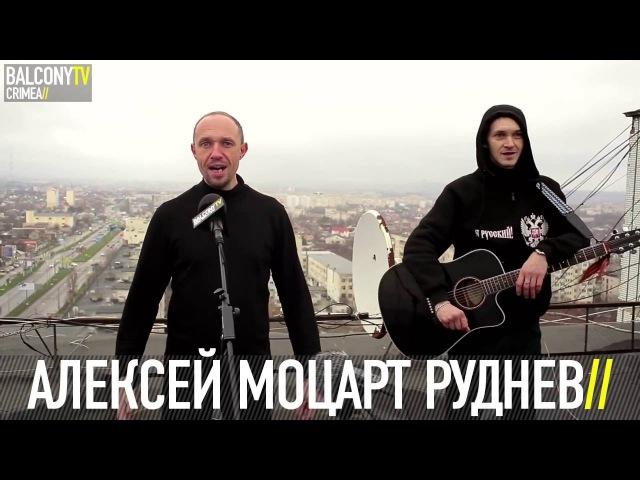 1.10 Данило Свистопляс и Лёха Моцарт на крыше (Свобода\Железная леди)