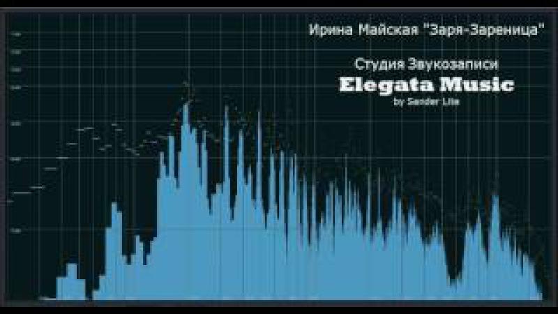 Ирина Майская - Заря-Зареница (Elegata Music Studio) AUDIO ONLY