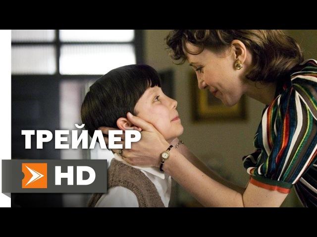 Мальчик в Полосатой Пижаме (The Boy in the Striped Pyjamas) — 2008 — Трейлер