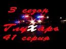 Глухарь 3 сезон 41 серия сериал Глухарь 3 сезон смотреть онлайн детектив криминал 2010