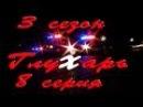 Глухарь 3 сезон 8 серия сериал Глухарь 3 сезон смотреть онлайн детектив криминал...