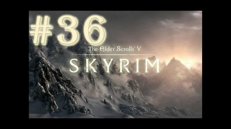 Прохождение Skyrim - часть 36 (Читаем книги 1)