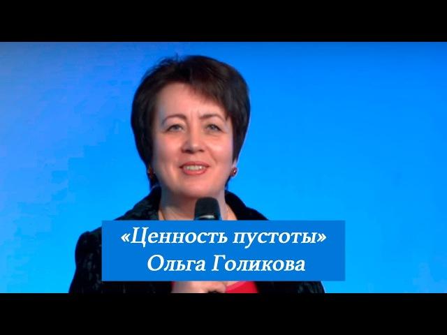 Ценность пустоты. Ольга Голикова. 19 марта 2017 года.