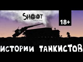 Русская фея - Истории танкистов | Мультик про танки, баги и приколы WOT.