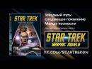 Star Trek Graphic Collection - Звездный путь Следующее поколение. Между космосом
