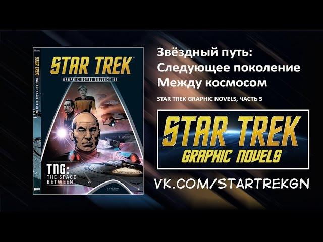 Star Trek Graphic Collection - Звездный путь: Следующее поколение. Между космосом