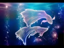 Музыкальный зодиак 12 Рыбы Гармонизация биополя подстройка под энергии Партн