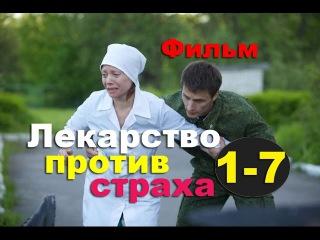 Фильм,Лекарство против страха,серии 1-7,Русские сериалы про врачей, Сериалы про войну