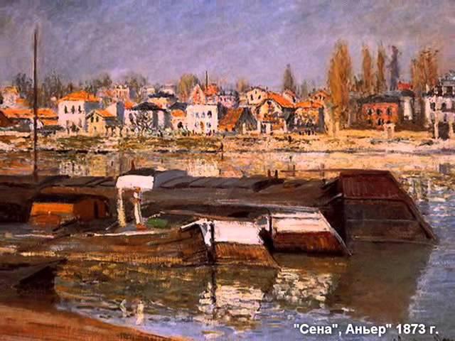 Знаменитые импрессионисты- Клод Моне (часть 1)