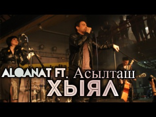 Alqanat ft. Асылташ ۞ Хыял ۞ Концерт 23.04