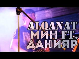 Alqanat ft. Данияр Сабирзянов ۞ Мин ۞ Концерт 23.04