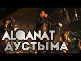 Alqanat ۞ Дустыма ۞ Концерт 23.04