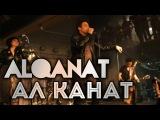 Alqanat ۞ Ал Канат ۞ Концерт 23.04