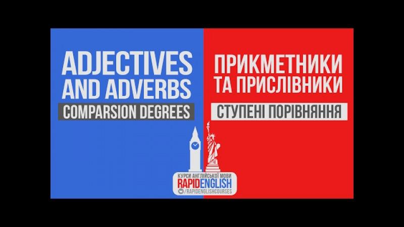 RapidEnglish [Lesson 9]: Copmarsion degrees - Ступені порівняння