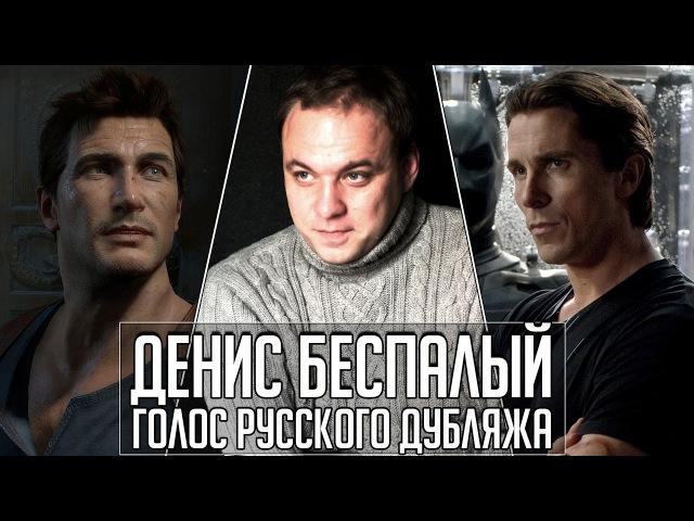 Денис Беспалый — Голос Русского Дубляжа (011)