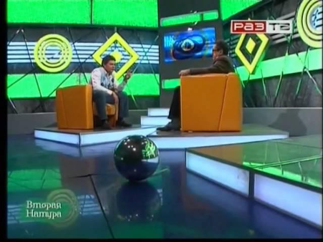 Павел Глоба в передаче Вторая натура на РАЗ-ТВ