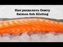 Как разделать Семгу. Мастер-класс по разделке Семги. Fish filleting. How to fillet a Salmon fish