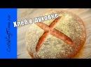 ХЛЕБ домашний в духовке - простой рецепт / как испечь вкусный хлеб / выпечка / Bread
