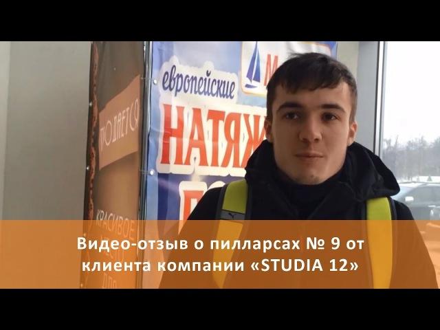 Видео отзыв о пилларсах № 9 от клиента компании 'STUDIA 12'