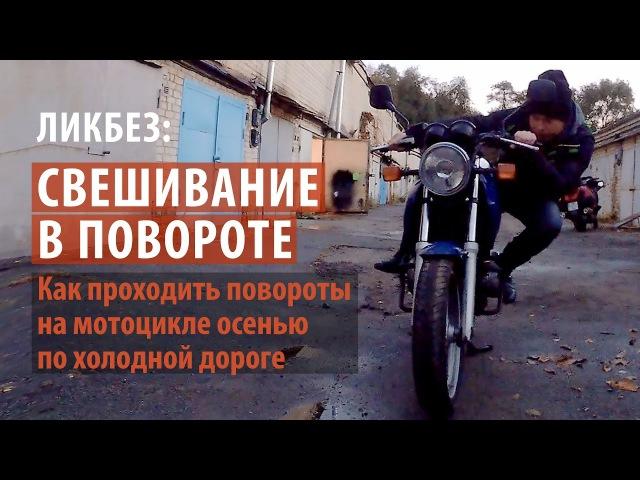 Частичное свешивание в поворотах: как проходить повороты на мотоцикле осенью по холодной дороге