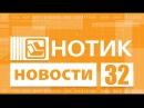 Нотик Новости 04 11 2016